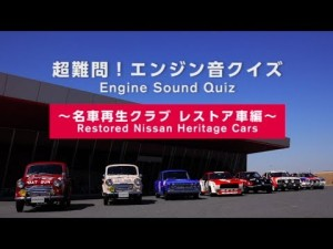 Nissan clásicos Test de sonido